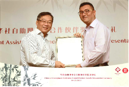 CDAC - Partnership Award 2015.png